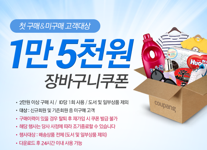 http://img1.coupangcdn.com/image/event/firsttime-buyer/117/09d8aeab-0014-4b76-8f46-a245831357df.png