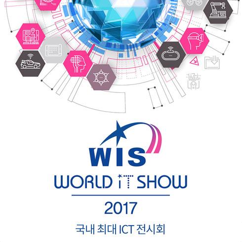 [코엑스] 2017 월드 IT쇼