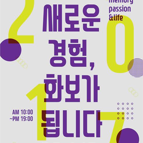 [부산] 벡스코 인생사진관★쿠팡단독추가할인